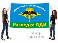 Большой флаг разведки воздушного десанта