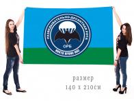 """Большой флаг разведовательно-десантной роты с девизом """"Никто, кроме нас"""""""