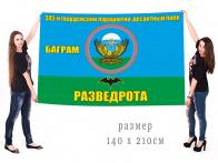 Большой флаг разведовательной роты 345 парашютно-десантного полка