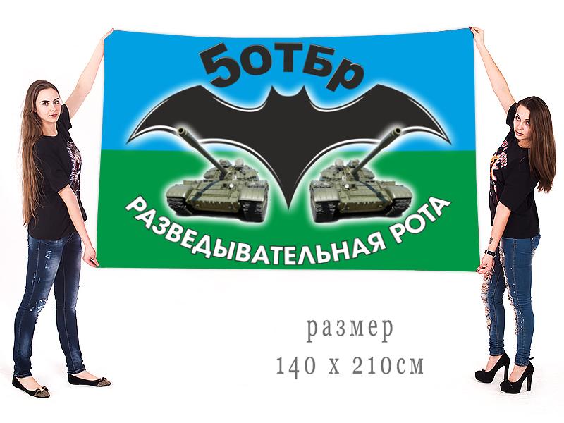 Большой флаг разведовательной роты 5 ОТБ