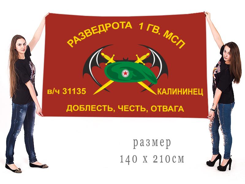 Большой флаг Разведроты 1 Гв. МСП