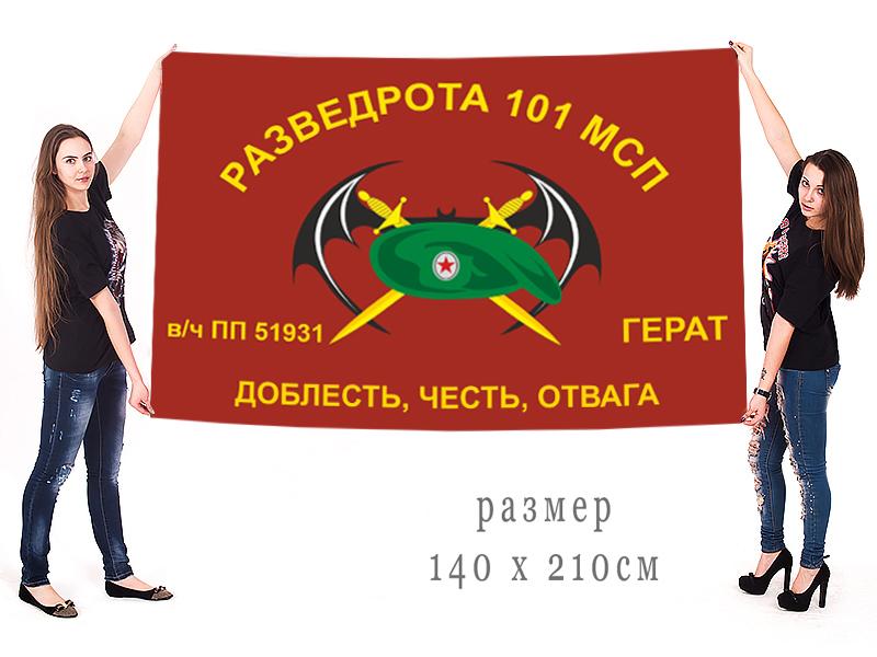Большой флаг разведроты 101 МСП