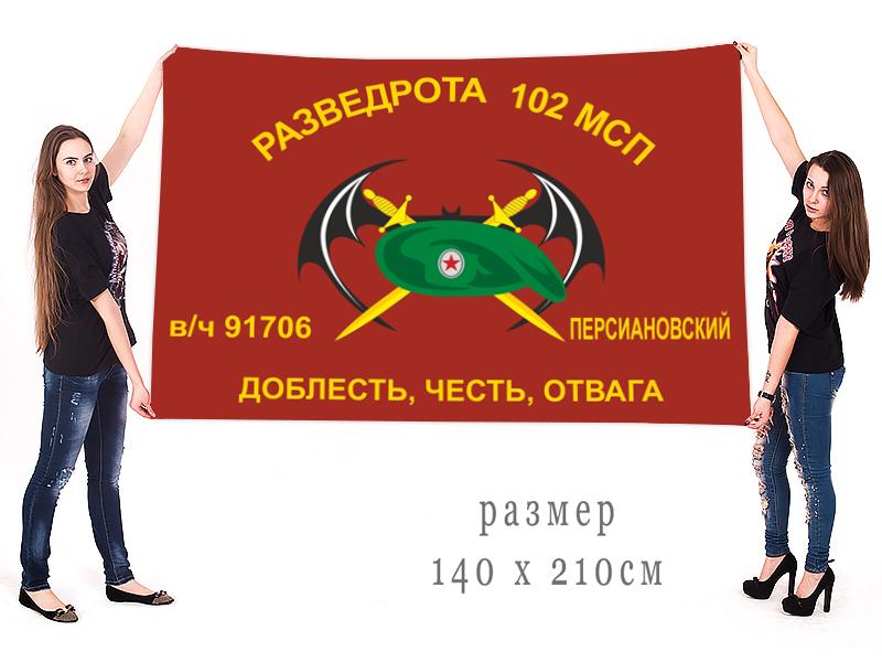Большой флаг Разведроты 102 МСП