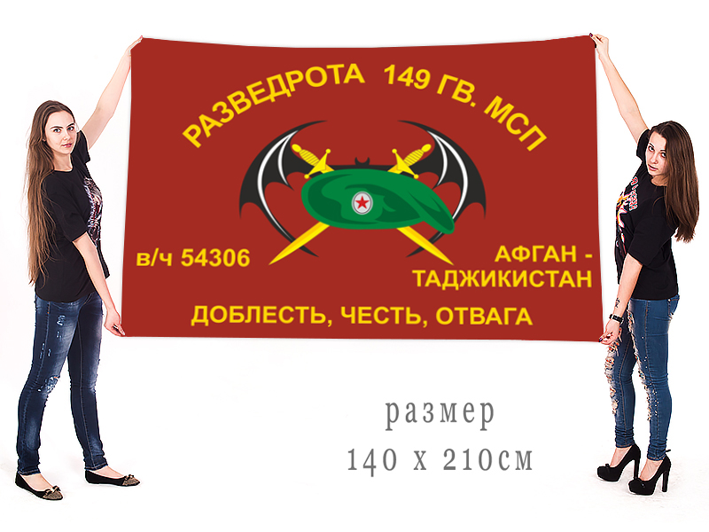 Большой флаг Разведроты 149 Гв. МСП
