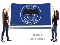Большой флаг разведроты 217 ПДП
