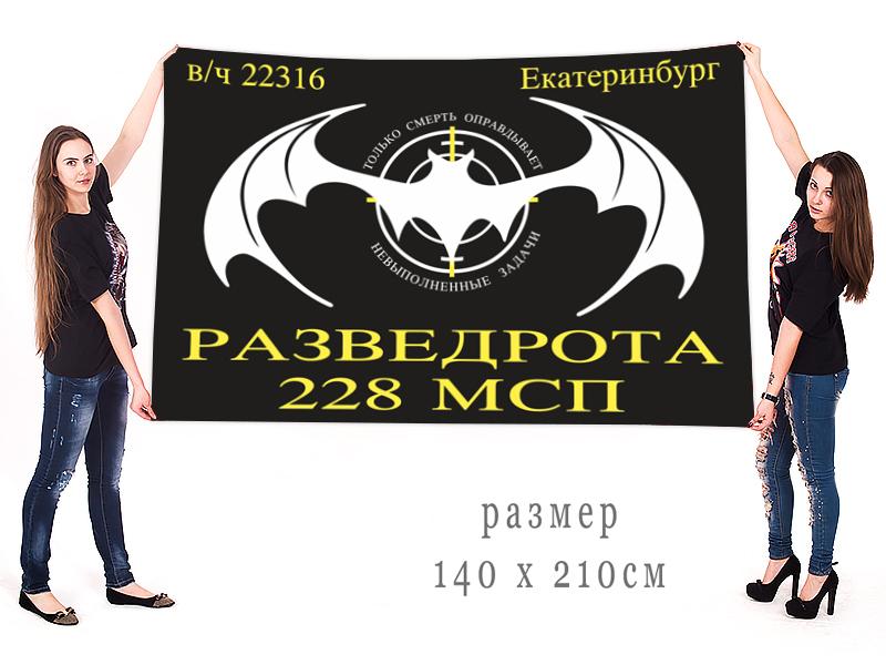 Большой флаг Разведроты 228 МСП