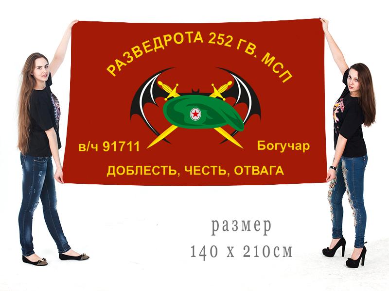 Большой флаг Разведроты 252 Гв. МСП