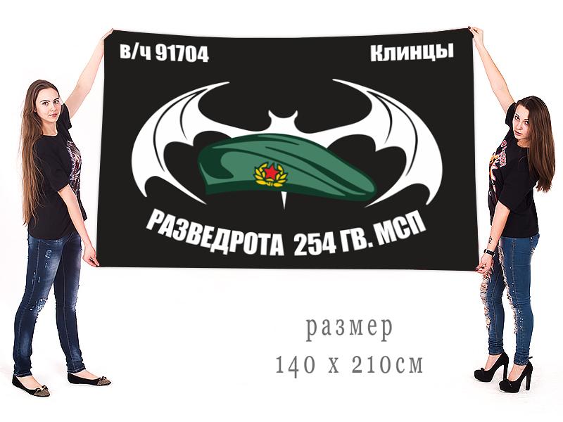 Большой флаг Разведроты 254 Гв. МСП