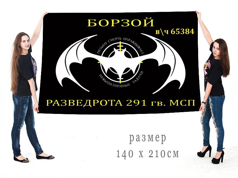 Большой флаг разведроты 291 гв. МСП спецназа ГРУ