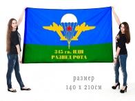 Большой флаг разведроты 345 Гв. ПДП ВДВ