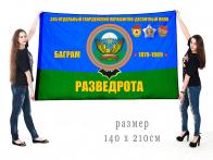 Большой флаг разведроты 345 гвардейского ОПДП