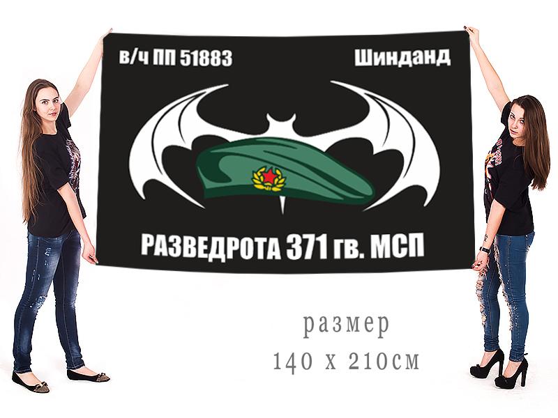 Большой флаг разведроты 371 МСП