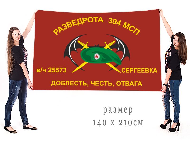 Большой флаг Разведроты 394 МСП