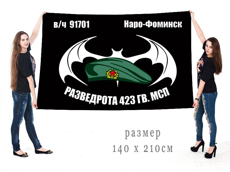 Большой флаг Разведроты 423 Гв. МСП