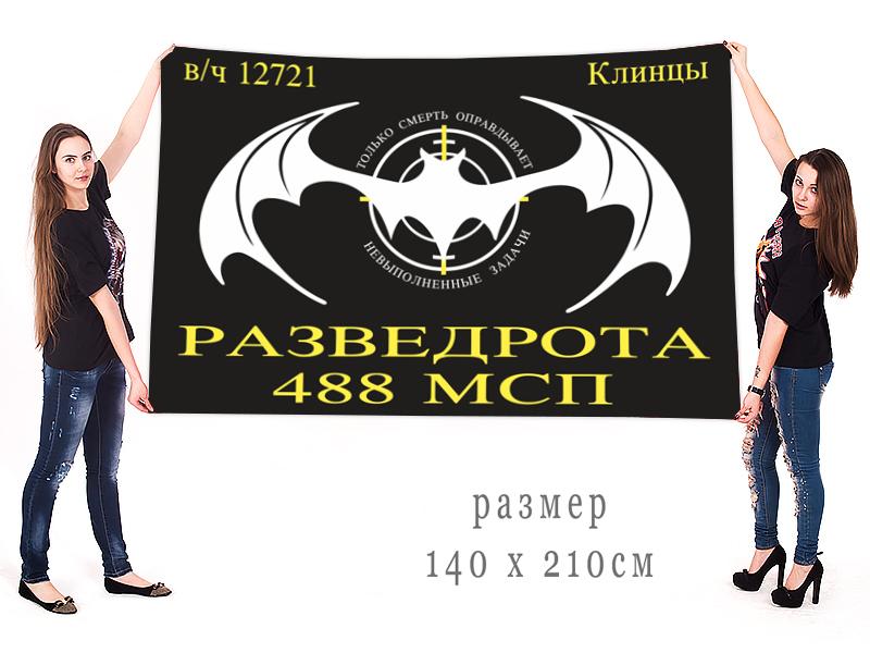 Большой флаг Разведроты 488 МСП