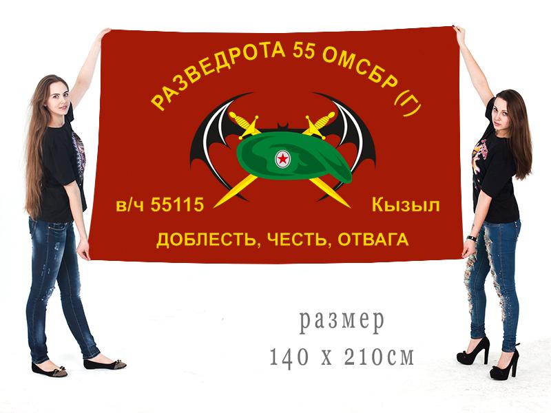 Большой флаг Разведроты 55 ОМСБр (г)
