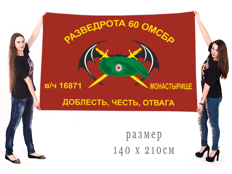 Большой флаг Разведроты 60 ОМСБр