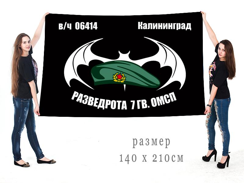Большой флаг Разведроты 7 ОМСП