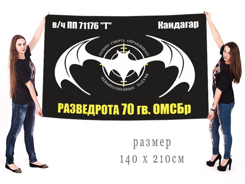Большой флаг разведроты 70 гвардейской ОМСБр