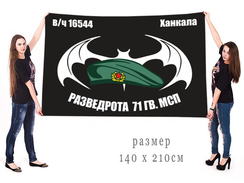 Большой флаг Разведроты 71 Гв. МСП