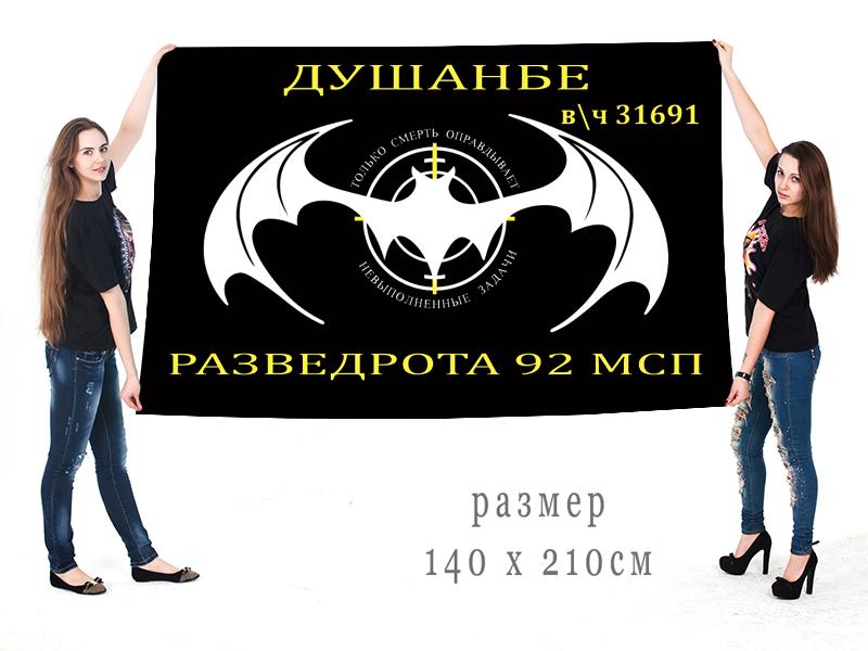 Большой флаг разведроты 92 МСП спецназа ГРУ