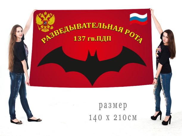 Большой флаг Разведывательная рота 137 гв. ПДП ВДВ