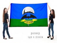Большой флаг Разведывательная рота 331 гв. ПДП ВДВ
