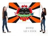 Большой флаг Разведывательная рота