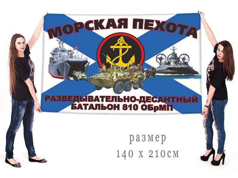 Большой флаг разведывательно-десантного батальона 810 ОБрМП