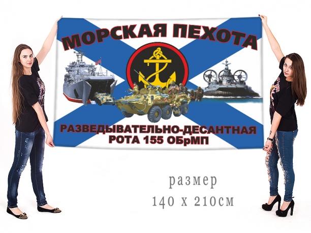 Большой флаг разведывательно-десантной роты 155 ОБрМП