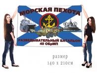 Большой флаг разведывательного батальона 40 ОБрМП