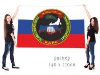 Большой флаг разведывательного подразделения 26 ОСН ВВ МВД РФ Барс
