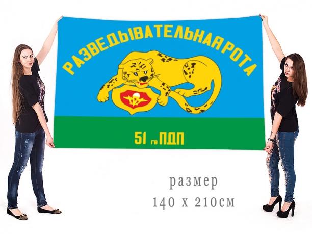 Большой флаг разведывательной роты 51 гвардейского ПДП