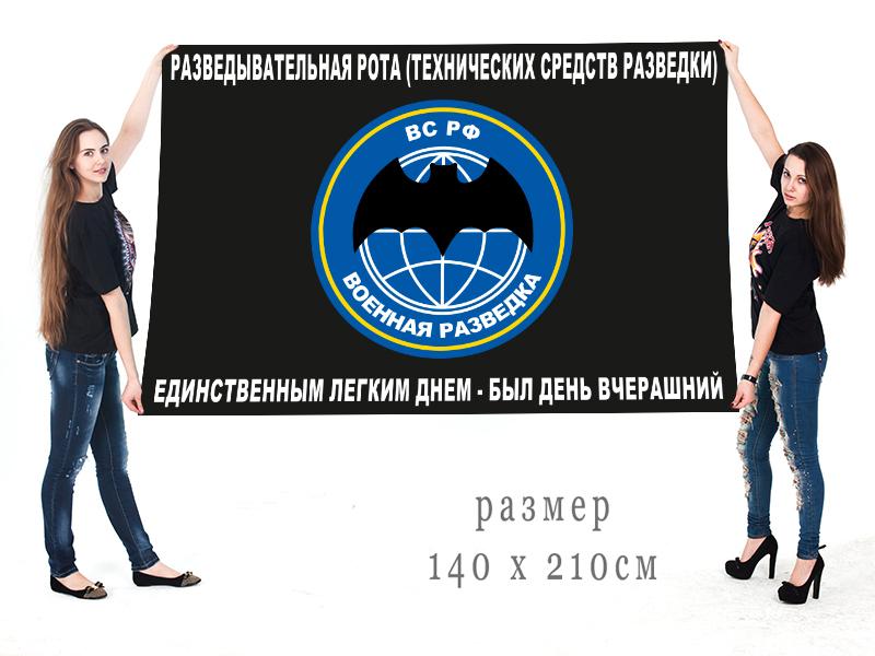 Большой флаг разведывательной роты (технических средств разведки)