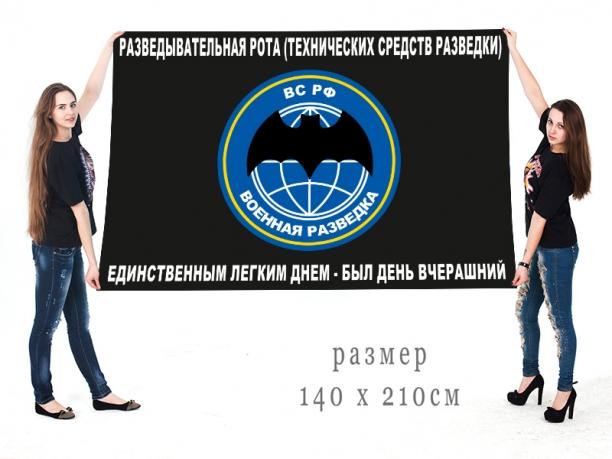 Большой флаг разведывательной роты технических средств разведки