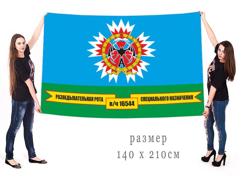 Большой флаг разведывательной роты воинской части 16544