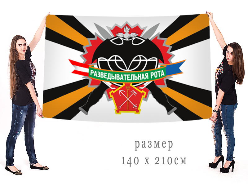 Большой флаг разведывательной роты