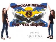 Большой флаг РДР 155 ОБрМП