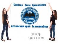 Большой флаг РДР 57 гвардейской ОМСБр