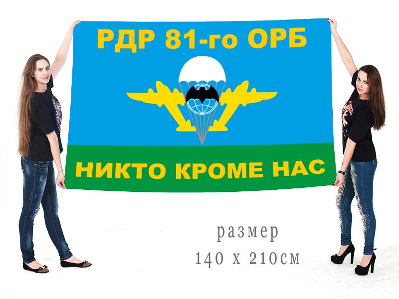 Большой флаг РДР 81-го ОРБ