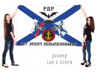 """Большой флаг РДР морской пехоты """"Нет задач невыполнимых"""""""