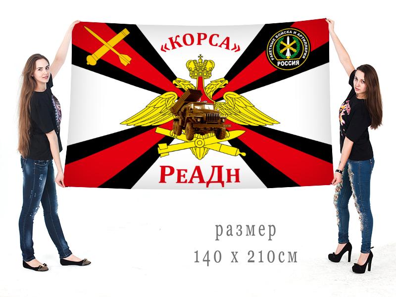 Большой флаг РеАДн «Корса»