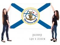 Большой флаг региональной организации самарских ветеранов ВМФ
