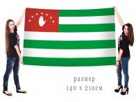 Большой флаг Республики Абхазия