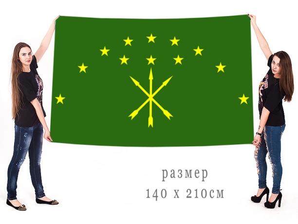 Большой флаг Республики Адыгея