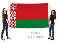 Большой флаг Республики Беларусь