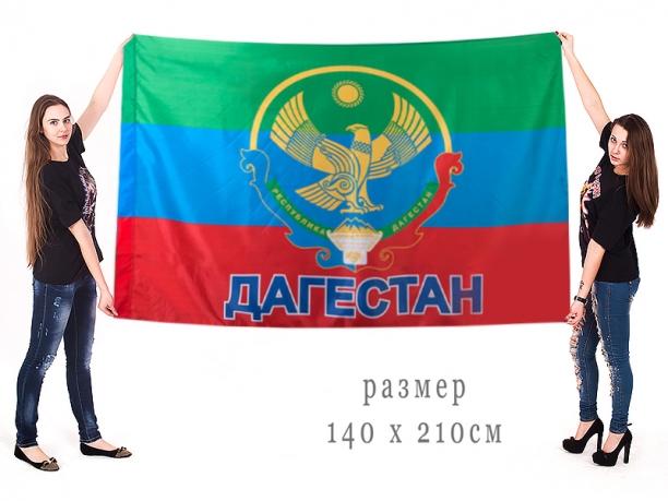 Большой флаг Республики Дагестан с гербом