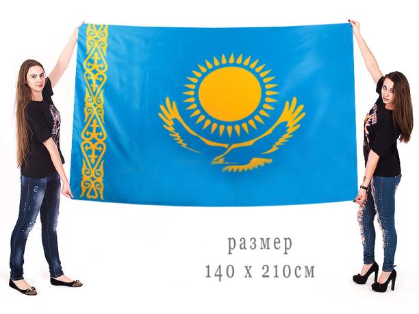 Большой флаг Республики Казахстан