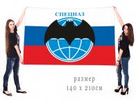 Большой флаг РФ с эмблемой Спецназа ГРУ