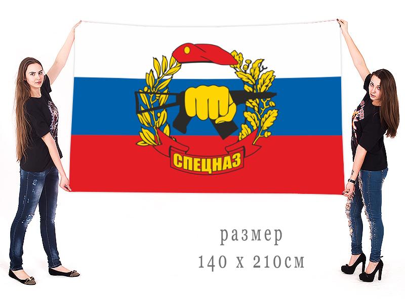 Большой флаг РФ с эмблемой Спецназа Росгвардии
